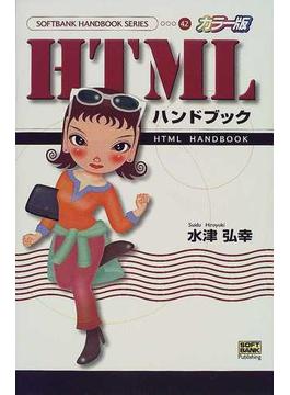 HTMLハンドブック カラー版