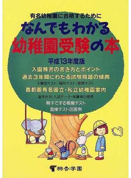 なんでもわかる幼稚園受験の本 有名幼稚園に合格するために!! 平成13年度版