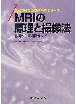 MRIの原理と撮像法 基礎から高速撮像まで