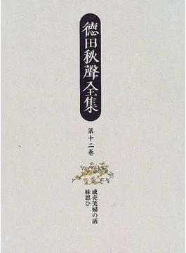 徳田秋聲全集 第12巻