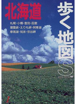 北海道 改訂第7版