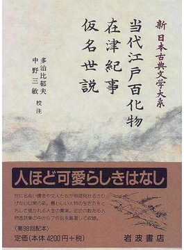 新日本古典文学大系 97 当代江戸百化物