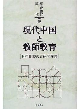 現代中国と教師教育 日中比較教育研究序説