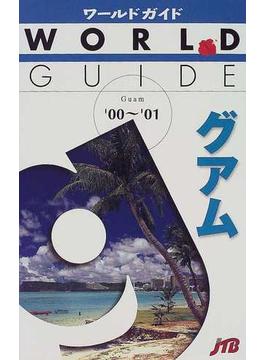 グアム '00〜'01