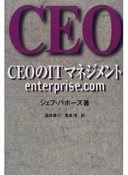 CEOのITマネジメント