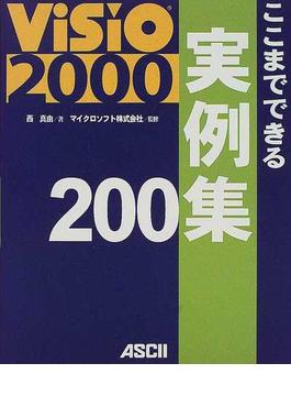 Visio 2000ここまでできる実例集200