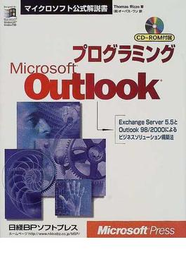プログラミングMicrosoft Outlook