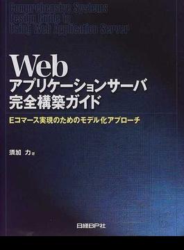 Webアプリケーションサーバ完全構築ガイド Eコマース実現のためのモデル化アプローチ