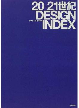 20−21世紀DESIGN INDEX