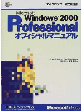 Microsoft Windows 2000 Professionalオフィシャルマニュアル