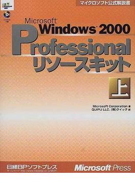 Microsoft Windows 2000 Professionalリソースキット 上