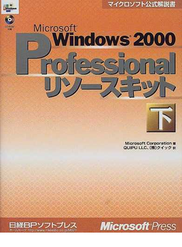 Microsoft Windows 2000 Professionalリソースキット 下
