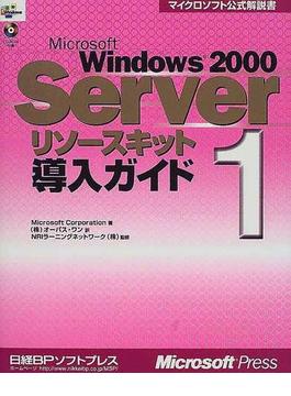 Microsoft Windows 2000 Serverリソースキット 1 導入ガイド