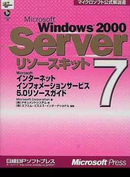 Microsoft Windows 2000 Serverリソースキット 7 Microsoftインターネットインフォメーションサービス5.0リソースガイド