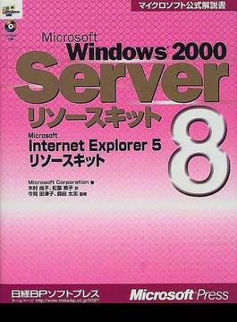 Microsoft Windows 2000 Serverリソースキット 8 Microsoft Internet Explorer 5リソースキット
