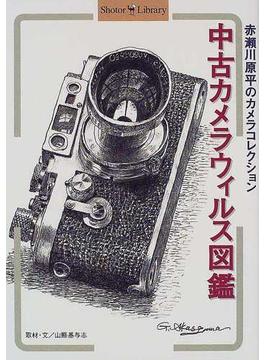 中古カメラウィルス図鑑 赤瀬川原平のカメラコレクション