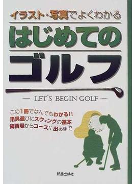 はじめてのゴルフ イラスト・写真でよくわかる Let's begin golf