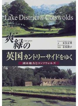 爽緑の英国カントリーサイドをゆく 湖水地方とコッツウォルズ