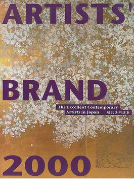 Artists' brand The excellent contemporary artists in Japan 現代美術選集 2000