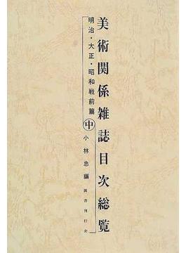 美術関係雑誌目次総覧 明治・大正・昭和戦前篇中