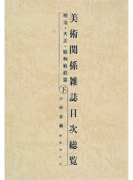 美術関係雑誌目次総覧 明治・大正・昭和戦前篇下