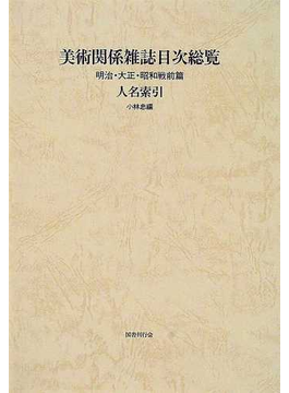 美術関係雑誌目次総覧 明治・大正・昭和戦前篇人名索引