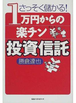 1万円からの楽チン投資信託 さっそく儲かる!