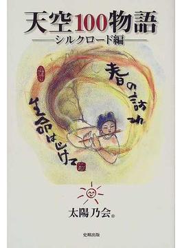 天空100物語 シルクロード編