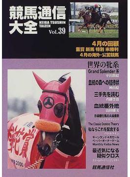 競馬通信大全 Vol.39
