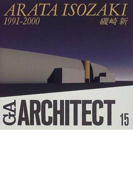 GAアーキテクト 世界の建築家 15 磯崎新 Vol.3 1991−2000