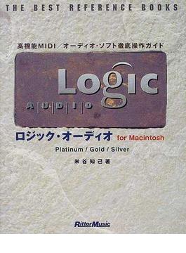 ロジック・オーディオfor Macintosh 高機能MIDI/オーディオ・ソフト徹底操作ガイド Platinum/gold/silver