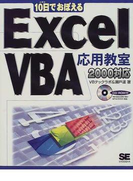 10日でおぼえるExcel VBA応用教室