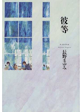 Book's Cover of彼等