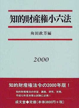 知的財産権小六法 2000