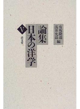 論集日本の洋学 5