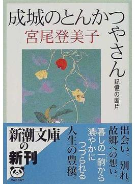 成城のとんかつやさん 記憶の断片(新潮文庫)
