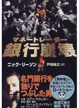 マネートレーダー銀行崩壊(新潮文庫)