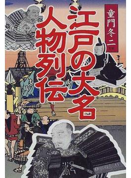 江戸の大名人物列伝