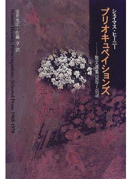 プリオキュペイションズ 散文選集1968〜1978