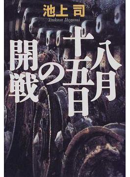 八月十五日の開戦