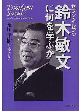 セブン−イレブン鈴木敏文に何を学ぶか