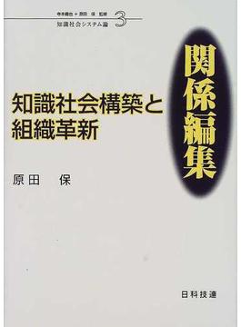 知識社会構築と組織革新・関係編集