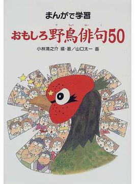 おもしろ野鳥俳句50 まんがで学習
