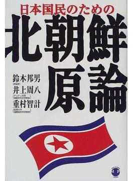 日本国民のための北朝鮮原論