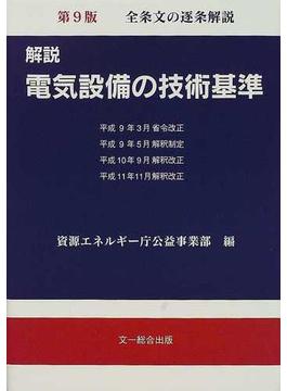 解説電気設備の技術基準 第9版