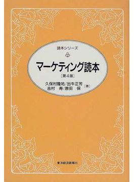 マーケティング読本 第4版