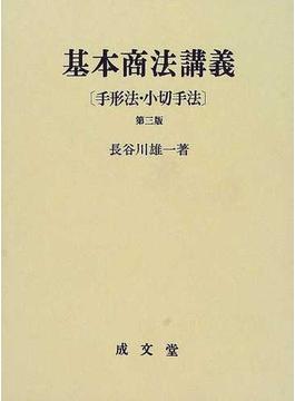 基本商法講義 第3版 手形法・小切手法
