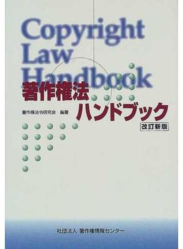 著作権法ハンドブック 改訂新版