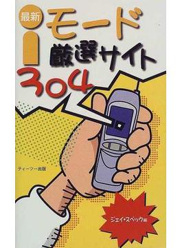 最新iモード厳選サイト304