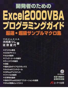 開発者のためのExcel2000VBAプログラミングガイド 厳選・超級サンプルマクロ集